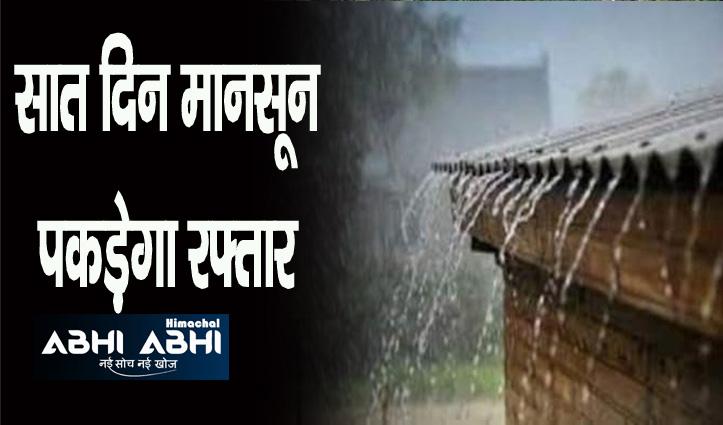 हिमाचल में फिर जारी हुआ भारी बारिश का अलर्ट, 18 तक खराब रहेगा मौसम