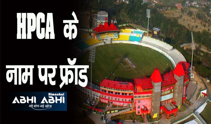 एचपीसीए के लिए खेलने का मौका दिलाने के बहाने यूपी के क्रिकेटर से हुई लाखों की ठगी