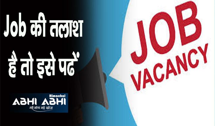 नौकरी चाहिए तो आएं आईटीआई शाहपुर , कैंपस इंटरव्यू में 200 युवाओं को मिलेगा मौका