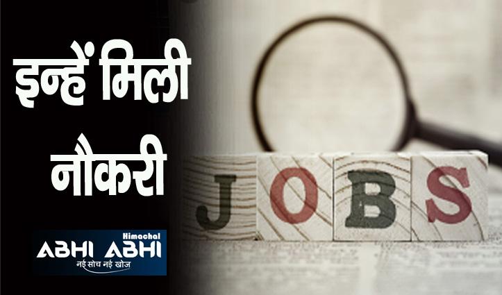 Himachal : कंपनी ने घोषित किया ऑनलाइन साक्षात्कार का रिजल्ट, यहां जाने किसे मिली नौकरी