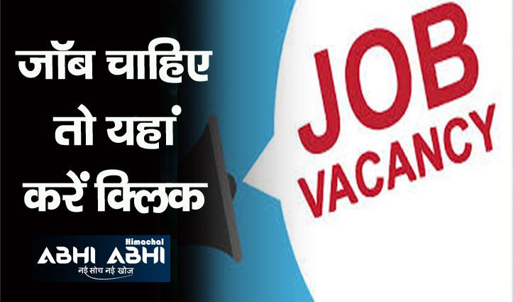 नौकरी के इच्छुक बेरोजगार 3 सितंबर को पहुंचे शाहपुर, साथ लाएं कोविड टीकाकरण का प्रमाणपत्र