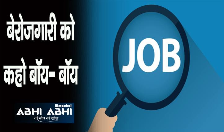 हिमाचल में नौकरी के खुले द्वार, 8वीं से लेकर डिग्री धारक को यहां मिलेगी Jobs