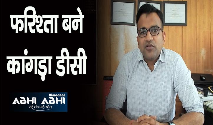 हिमाचल: बुजुर्ग दंपति के लिए मसीहा बने कांगड़ा डीसी, अब बनेगा पक्का आशियाना