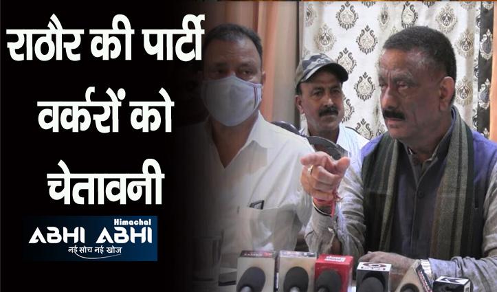 कुलदीप राठौर ने पार्टी में खींची लक्ष्मण रेखा, अनुशासनहीनता के खिलाफ होगी कार्रवाई