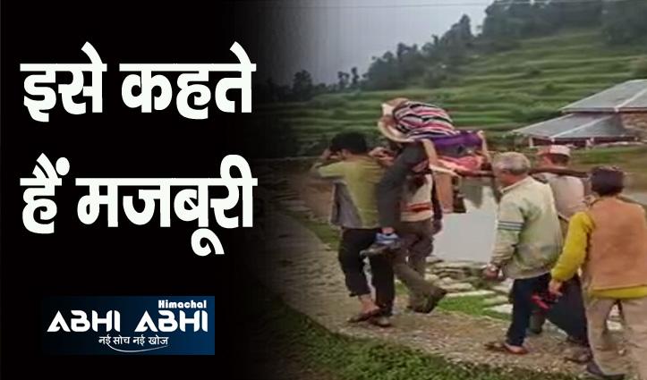 हिमाचल: लाचार बुजुर्ग को कंधों पर लाद कर अस्पताल ले जाने को मजबूर परिजन