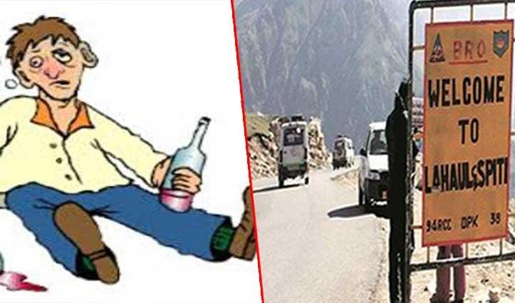 हिमाचल: यहां शराब पीकर किया ड्रामा तो खानी होगी जेल की हवा, जेब भी होगी ढीली