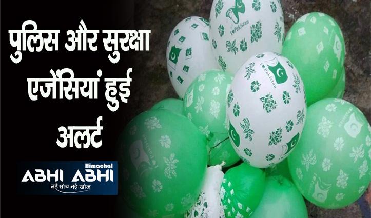 पन्नू की धमकी के बीच स्वतंत्रता दिवस से एक दिन पहले मंडी में मिले पाकिस्तानी गुब्बारे, मचा हड़कंप