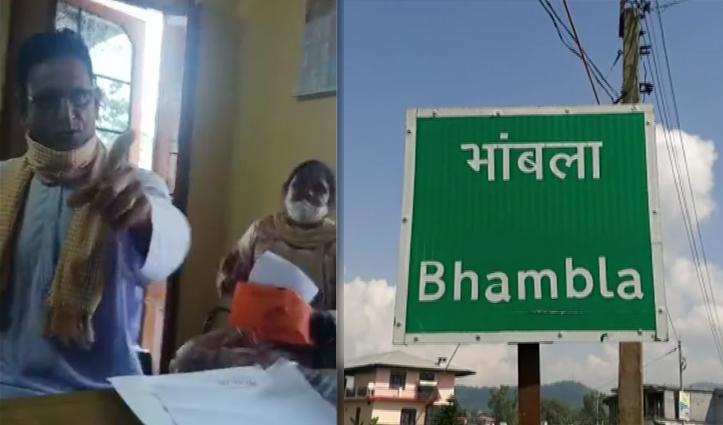हिमाचल में पूर्व उपप्रधान ने सुहागिन बहू को विधवा बताकर बीपीएल में किया शामिल !