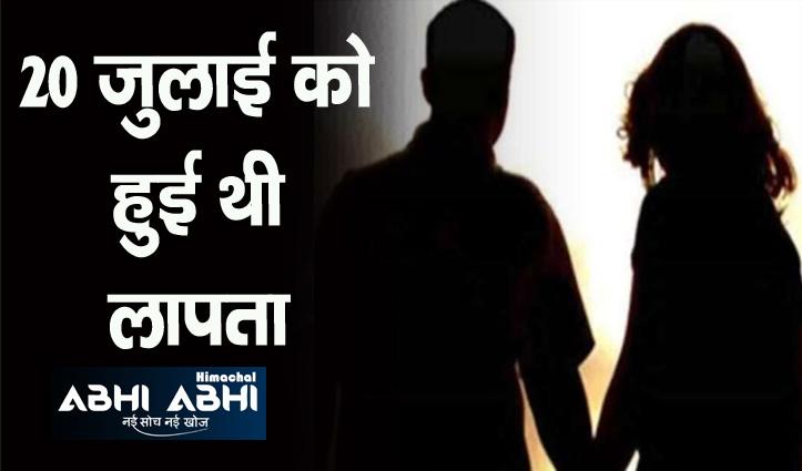 हिमाचल से गायब युवती पंजाब में मिली, मुस्लिम युवक से कर चुकी है शादी