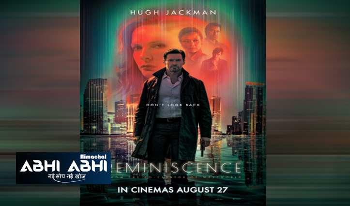 भारत के चुनिंदा शहरों में 27 अगस्त को रिलीज होगी हूग जैकमैन की 'रिमिनिसेंस'