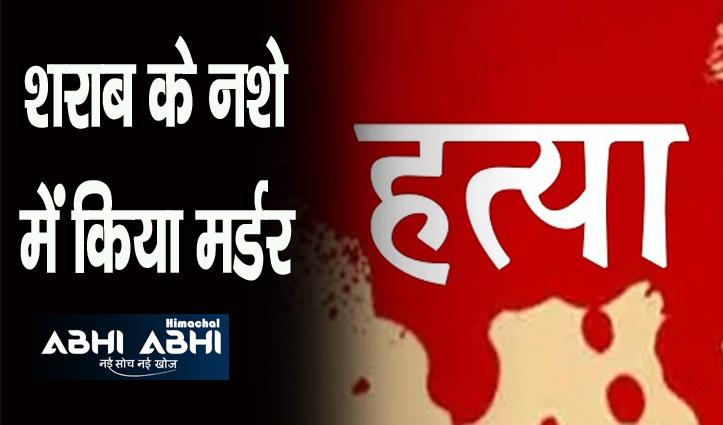 हिमाचल: नशे में धुत्त नेपाली ने पड़ोसी की पीट-पीट कर दी हत्या, पत्नी से भी की मारपीट