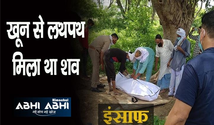 हादसा नहीं, अब्दुल की हुई थी हत्या, हिमाचल पुलिस ने कब्र से शव निकाल सुलझाई गुत्थी