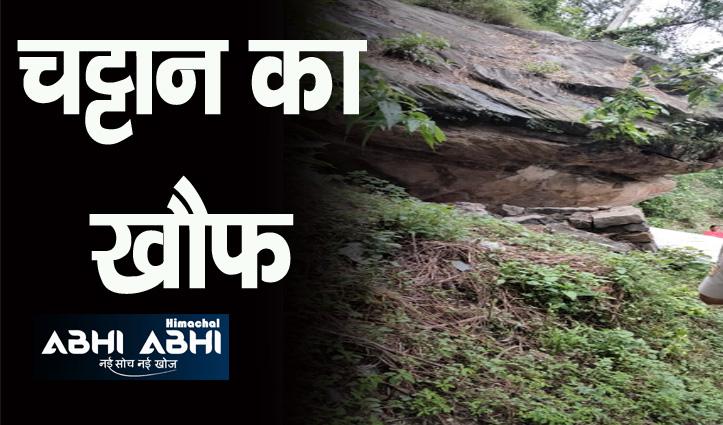 नागार्जुन चट्टान ने डराई जयराम की मंडी, 25 परिवारों को घर खाली करने के नोटिस