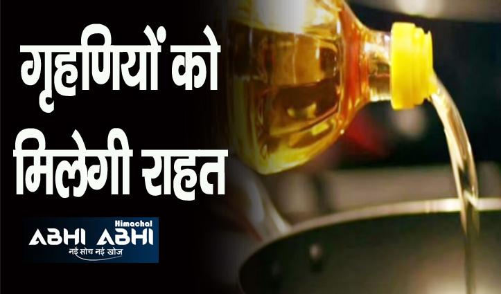 हिमाचल: राशन डिपुओं में 30 रुपए तक सस्ता मिलेगा खाद्य तेल, सरकार ने बढ़ाई सब्सिडी