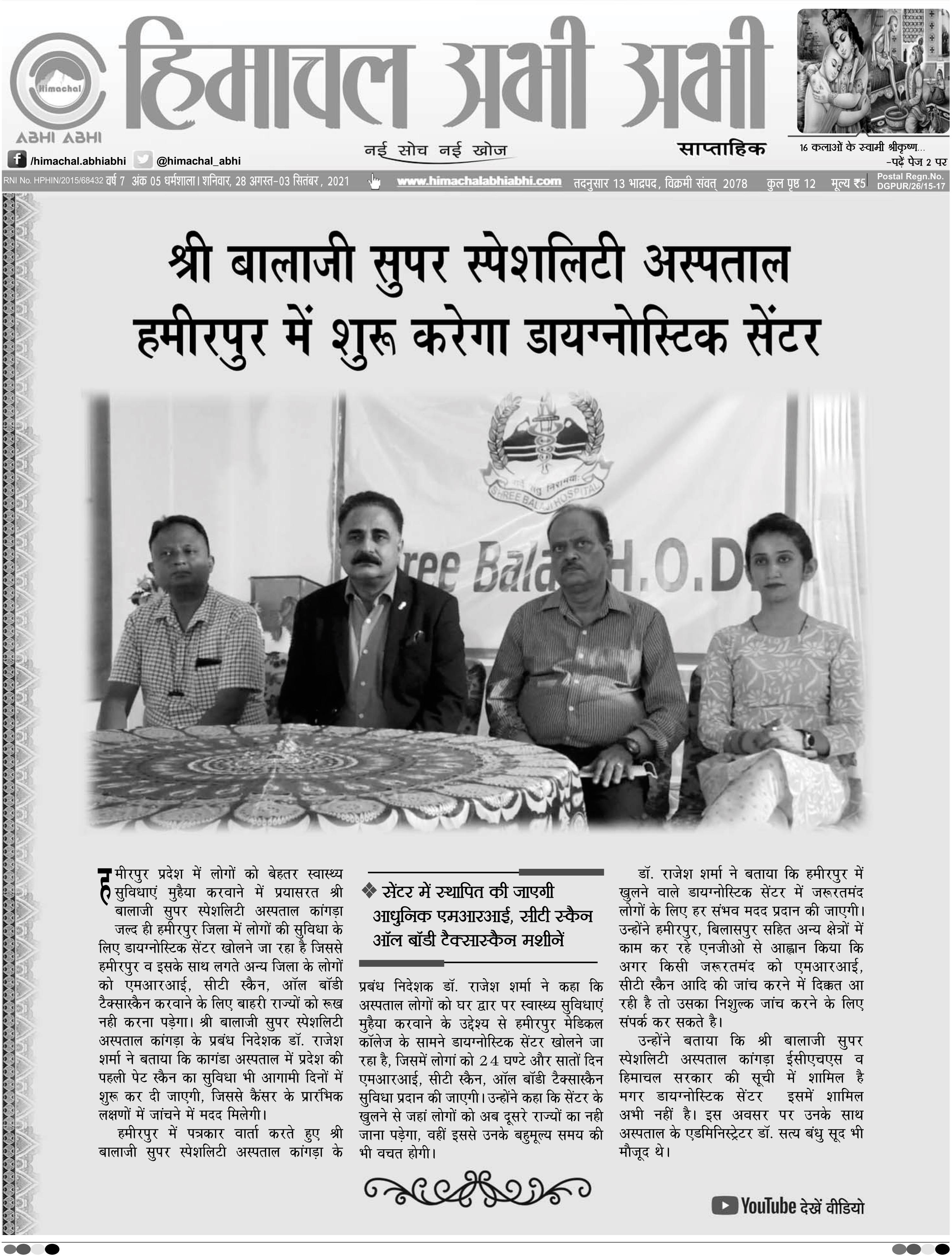 Himachal Abhi Abhi E-Paper- 29-08-2021