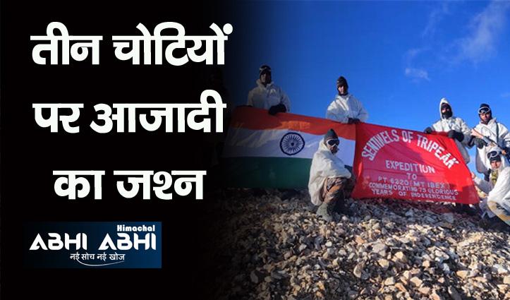 हिमाचल: बर्फ से लदी इन तीन चोटियों पर फहराया तिरंगा, शहीदों को दी श्रदांजलि