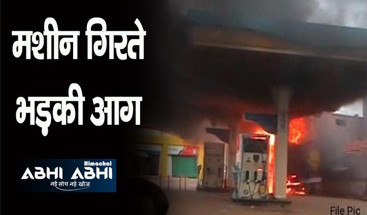हिमाचल में यहां कार चालक की जल्दबाजी से पेट्रोल पंप पर भड़की आग