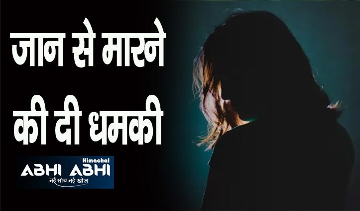 हिमाचल में महिला से दुष्कर्म, आरोपी अश्लील फोटो और वीडियो बना करता था ब्लैकमेल