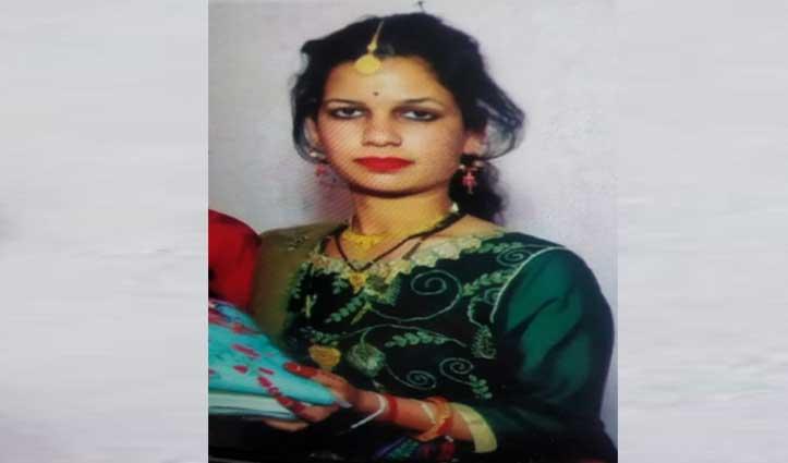 हिमाचल: दहेज के लिए ससुराल वालों ने महिला को मार डाला