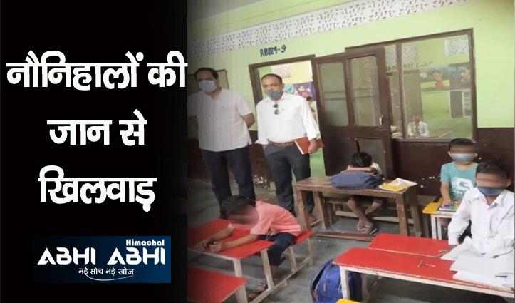 Himachal: निजी स्कूल ने बुलाए प्राइमरी क्लास के बच्चे, विभाग ने जारी किया नोटिस