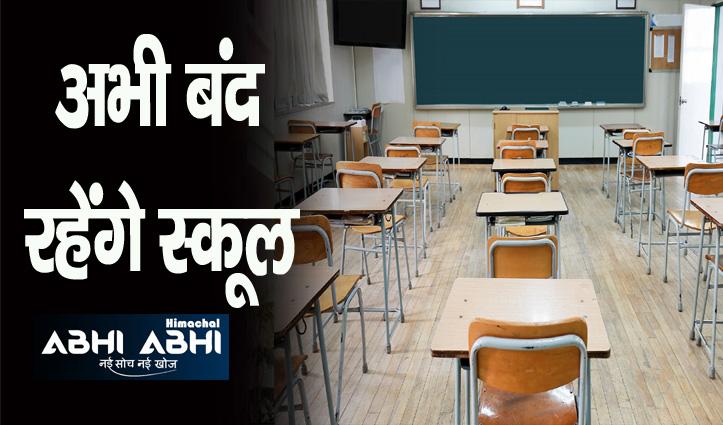हिमाचल में 4 सितंबर तक बंद रहेंगे स्कूल, विधानसभा का विशेष सत्र 16 – 17 सितंबर को