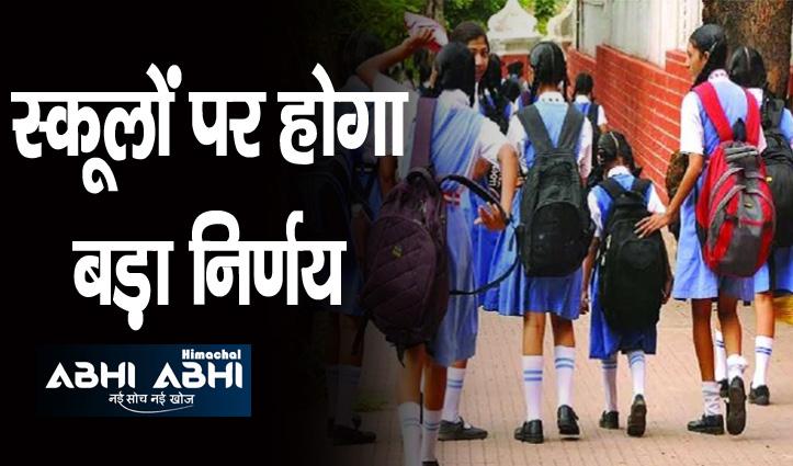 जयराम कैबिनेट बैठक से पहले शिक्षा मंत्री गोविंद ठाकुर ने बोल दी ये बड़ी बात