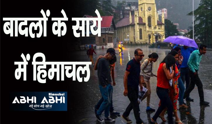 हिमाचल में बारिश का तांडव: 4 दिन और बिगड़ेंगे हालात, इन जिलों में बाढ़ का अलर्ट