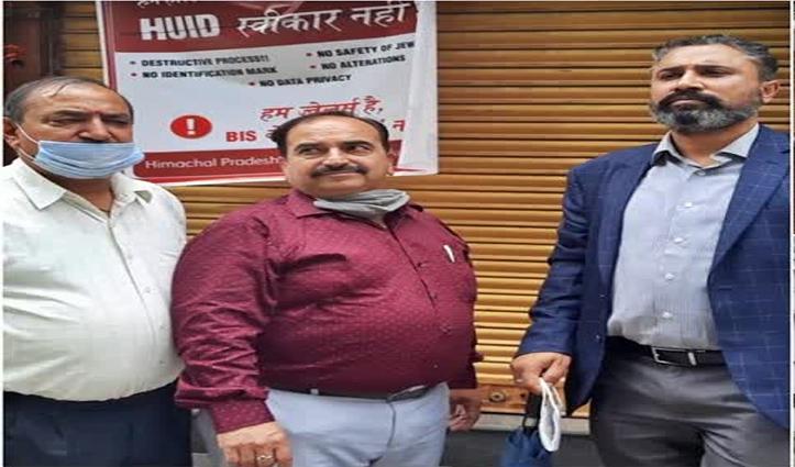 HUID के विरोध में शिमला के ज्वैलर्स ने बंद रखी दुकानें, सरकार से फैसला वापस लेने की मांग