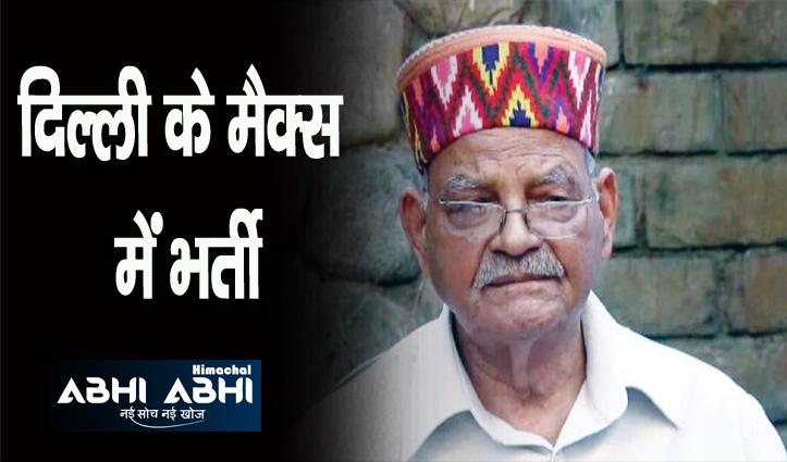पूर्व केंद्रीय मंत्री पंडित सुखराम की तबीयत बिगड़ी, इलाज के लिए दिल्ली गए