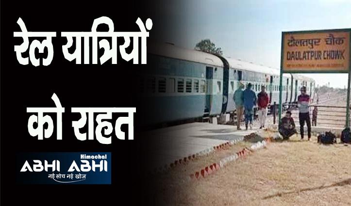 हिमाचल से जयपुर जाना हुआ आसान, कल से हर रोज चलेगी इंटरसिटी एक्सप्रेस ट्रेन