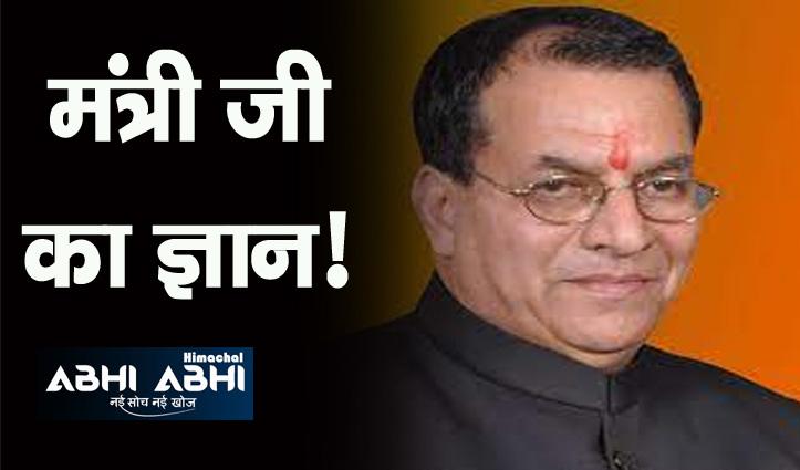 हिमाचल: मंत्री सुरेश भारद्वाज ने सेब के गिरते दाम पर दिया ये ज्ञान