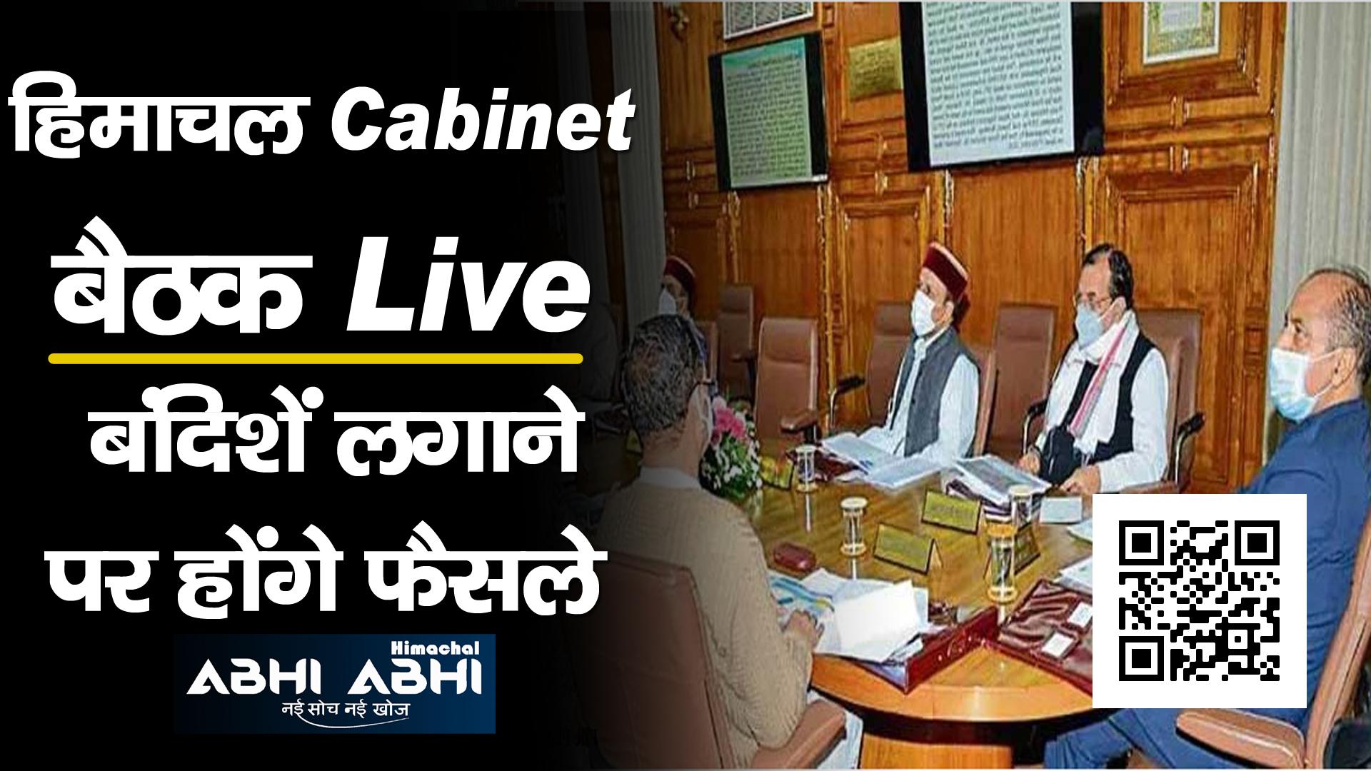 हिमाचल Cabinet बैठक Live   बंदिशें लगाने पर होंगे फैसले   Cabinet   Himachal   Meeting  
