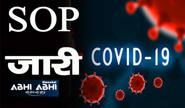 जयराम सरकार ने जारी की कोविड-19 एसओपी, पर्यटकों को 72 घंटे पहले कराना होगा RT-PCR Test