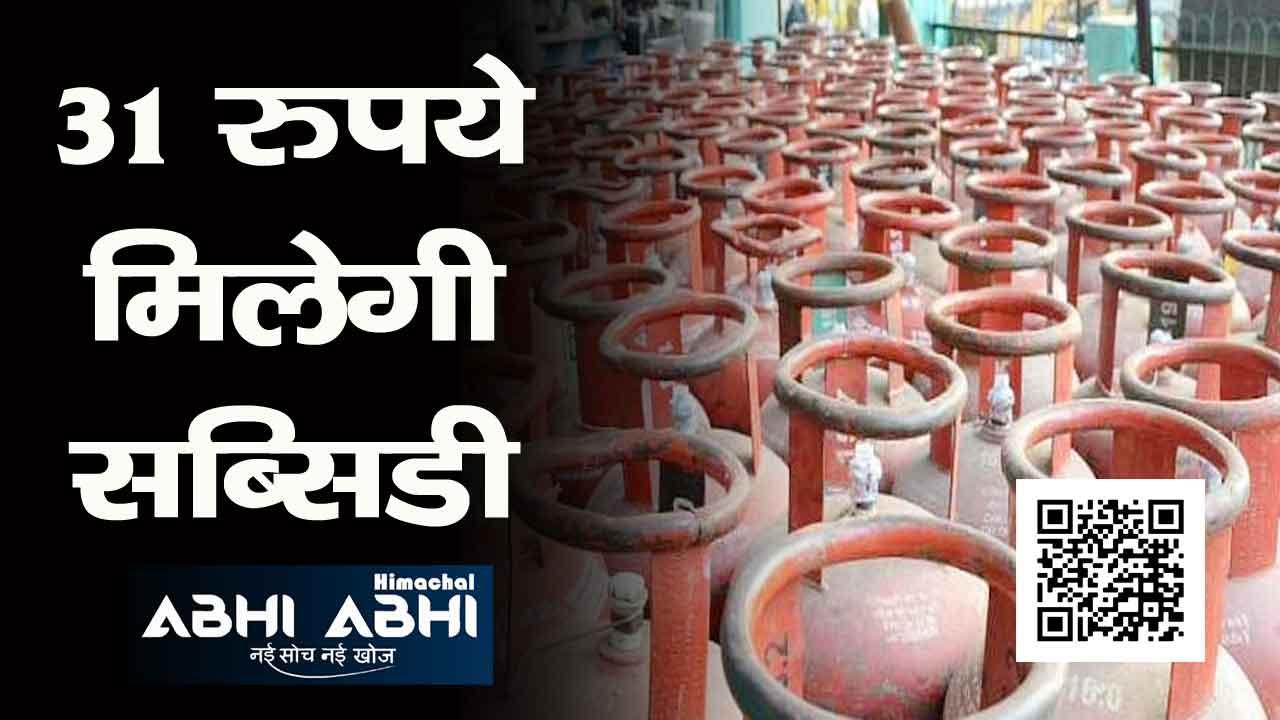हिमाचल में 73 रुपए महंगा हुआ गैस सिलेंडर, जाने क्या हैं नए रेट