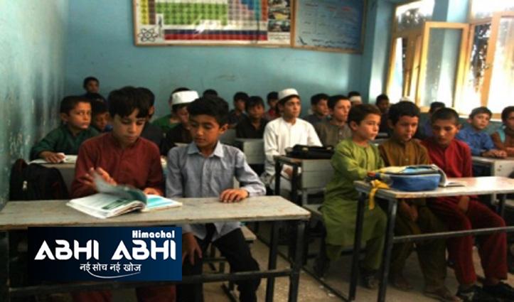 अभी सिर्फ लड़कों के लिए खुले अफगानिस्तान के माध्यमिक व उच्च विद्यालय