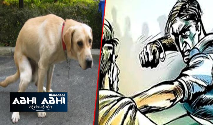 कुत्ते को सड़क के बीच शौच कराने से रोका तो मालिक ने मारा एएसआई को मुक्का