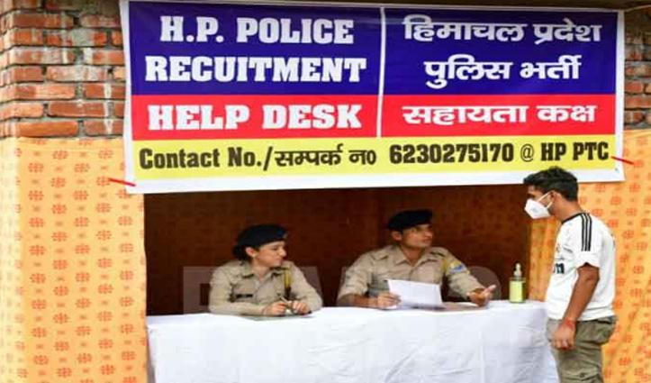 हिमाचल पुलिस कांस्टेबल भर्ती: आवेदकों की सुविधा को बनाए हेल्प डेस्क, जाने डिटेल