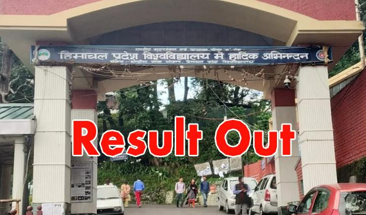 एचपीयू ने घोषित किया बीए अंतिम वर्ष का परीक्षा परिणाम, टॉप-10 में छाई लड़कियां