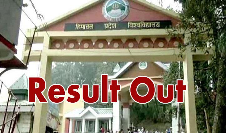 हिमाचल प्रदेश विश्वविद्यालय ने घोषित किया बीकॉम अंतिम वर्ष का परीक्षा परिणाम