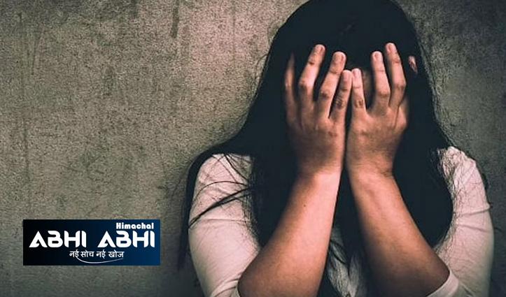 हिमाचलः फेसबुक पर हुई दोस्ती फिर दो बच्चों की मां के साथ किया दुष्कर्म
