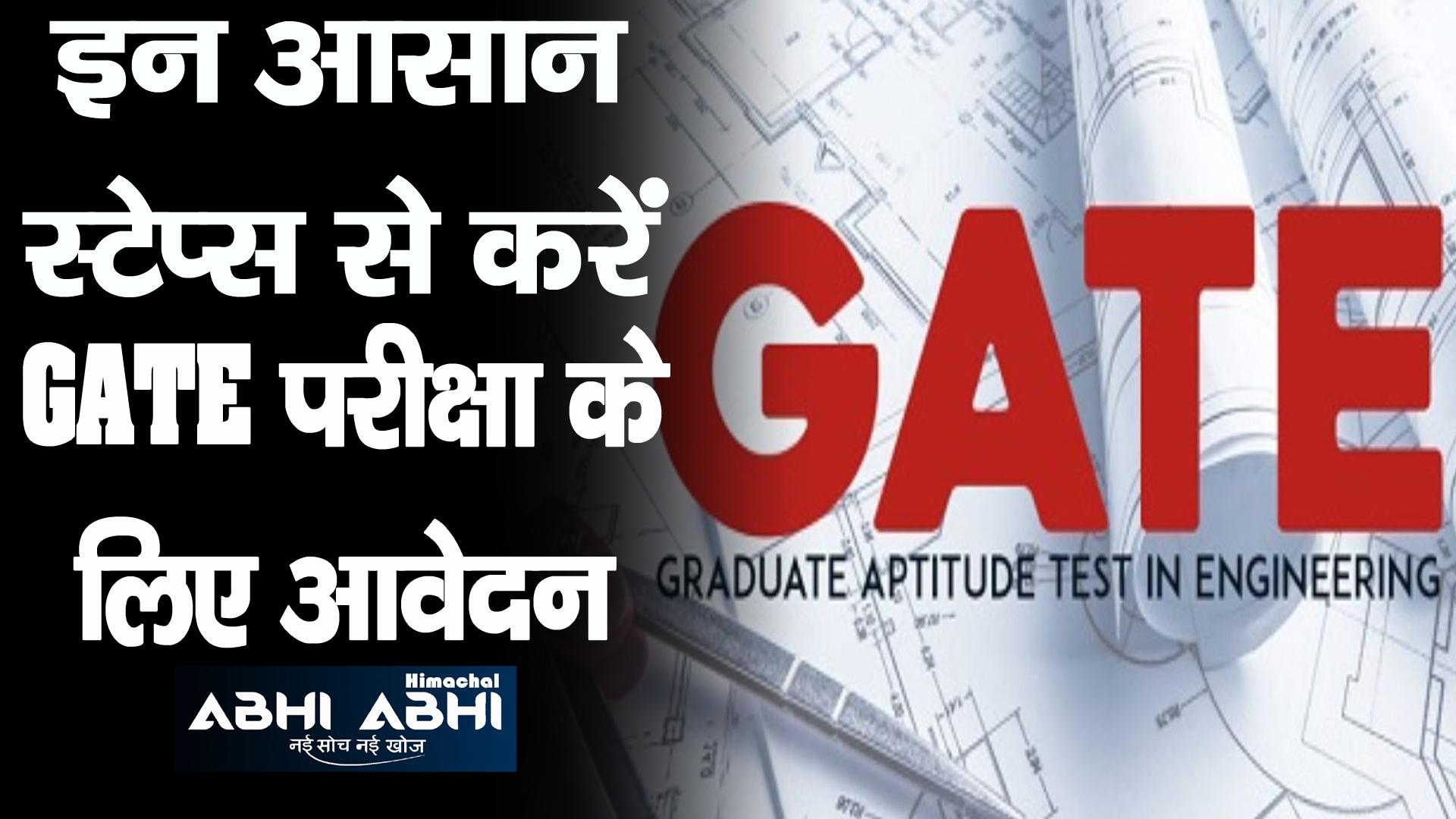इन आसान स्टेप्स से करें GATE परीक्षा के लिए आवेदन