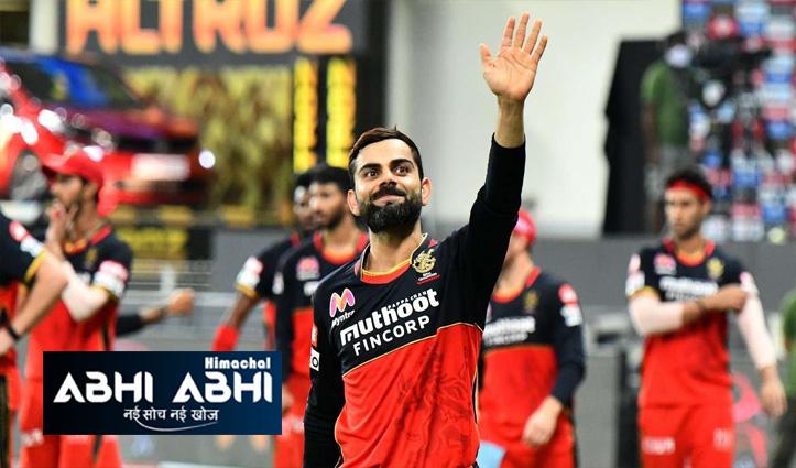 आईपीएल-2021 के बाद आरसीबी के कप्तान पद से हटेंगे विराट कोहली