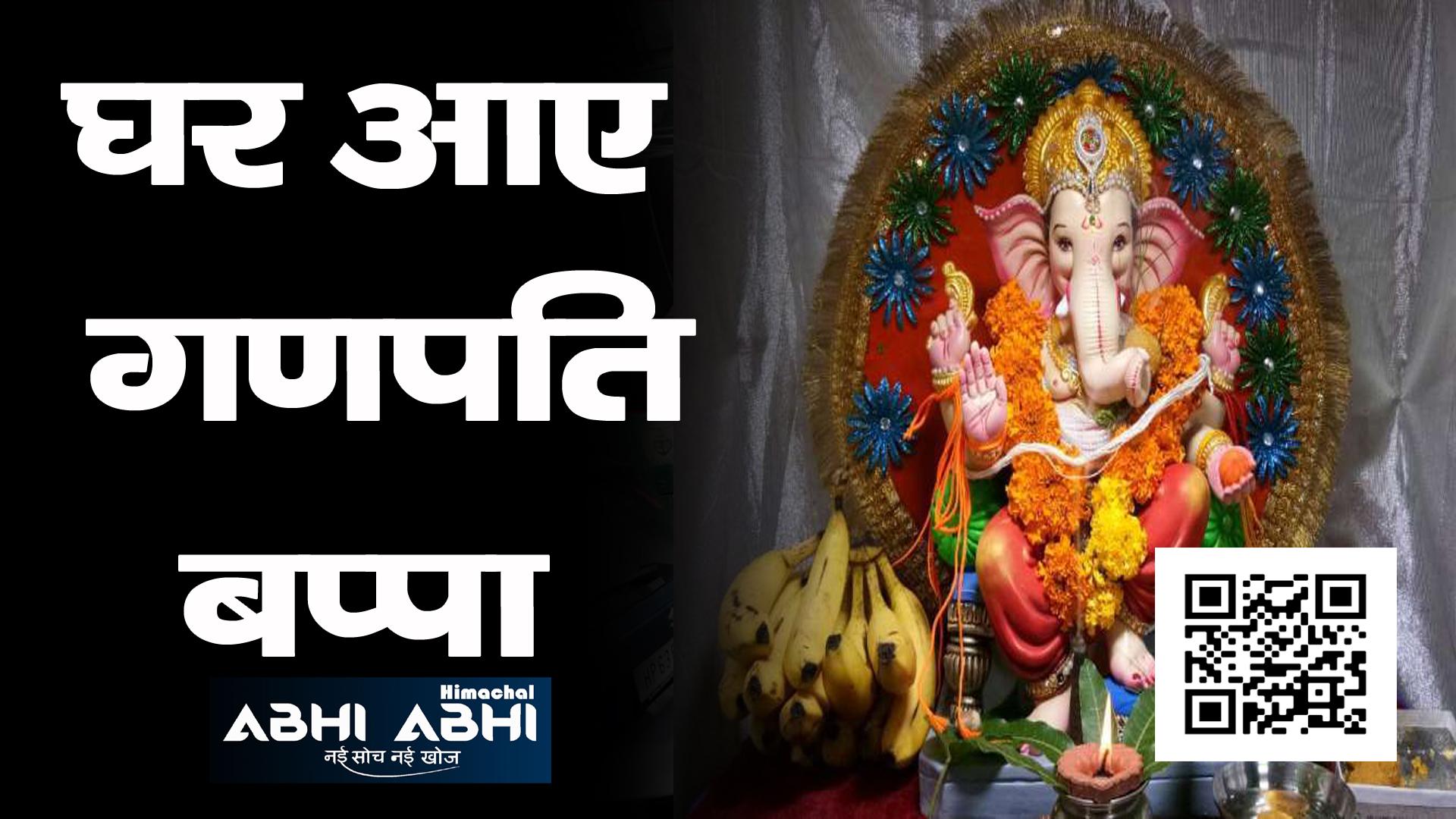 Ganesh Chaturthi   Indian Festival   Ganpati Sthapana  