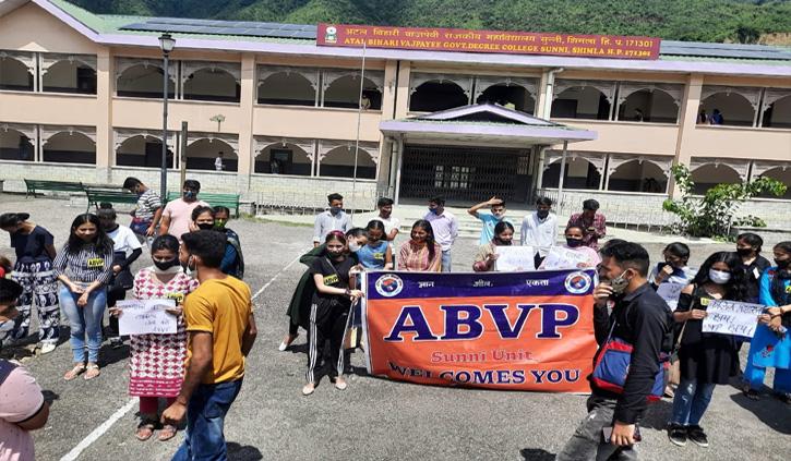 एबीवीपी ने सुन्नी कालेज प्रांगण में जगाई सोई सरकार, मांगों को लेकर बुलंद की आवाज