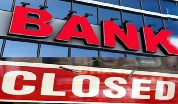 इस माह 21 दिन बंद रहेंगे बैंक, हिमाचल में केवल 10 दिन नहीं होगा बैंकों में कामकाज