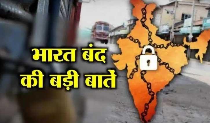 किसानों ने बुलाया आज भारत बंद, देश भर में दिख रहा बंद का मिलाजुला असर