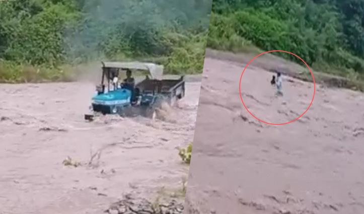 हिमाचल: आज भी लोग जान जोखिम में डाल पार कर रहे खड्डें, देखें खतरनाक वीडियो