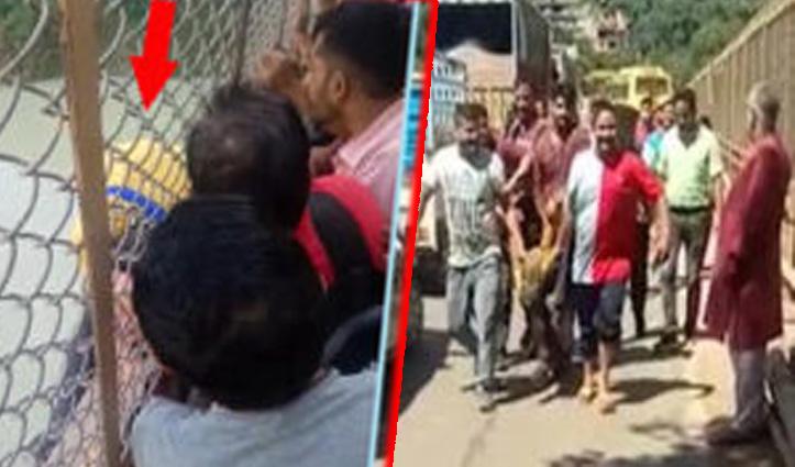 हिमाचल: पुल पर लगी जाली पर चढ़कर नदी में कूदने लगा युवक, जाने पूरी कहानी