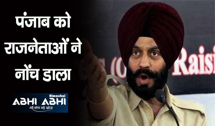 धर्मशाला पहुंचे एमएस बिट्टा, बोले- 'पंजाब को राजनीति खा गई'