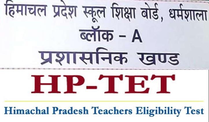 हिमाचल: 8 विषयों की टेट परीक्षाओं का शेड्यूल जारी, इस दिन से करें ऑनलाइन आवेदन